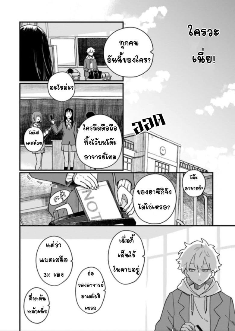 Hai Basu ni Sumu - หน้า 2