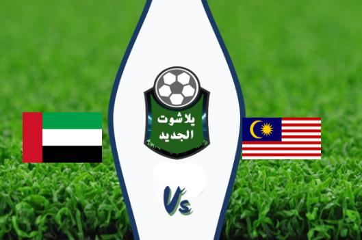 نتيجة مباراة الامارات وماليزيا بتاريخ 10-09-2019 تصفيات آسيا المؤهلة لكأس العالم 2022