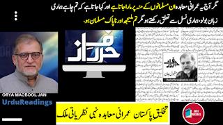 Orya maqbool Jan || Takhleeq Pakistan, Imrani Muahida Nahi Nazriati Mulkharferaz||12