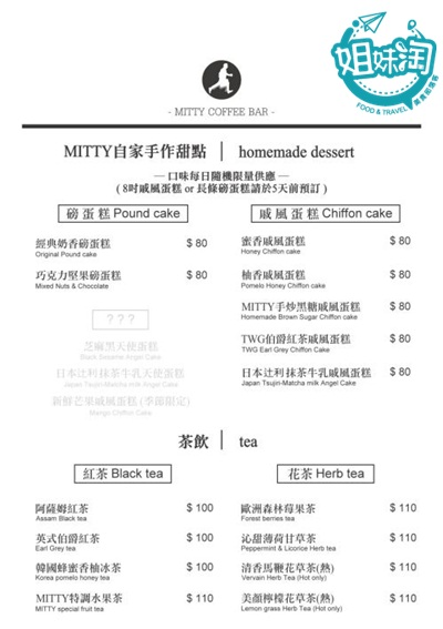 Mitty coffee米堤咖啡菜單