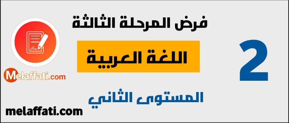 فرض المرحلة الثالثة اللغة العربية المستوى الثاني 2021