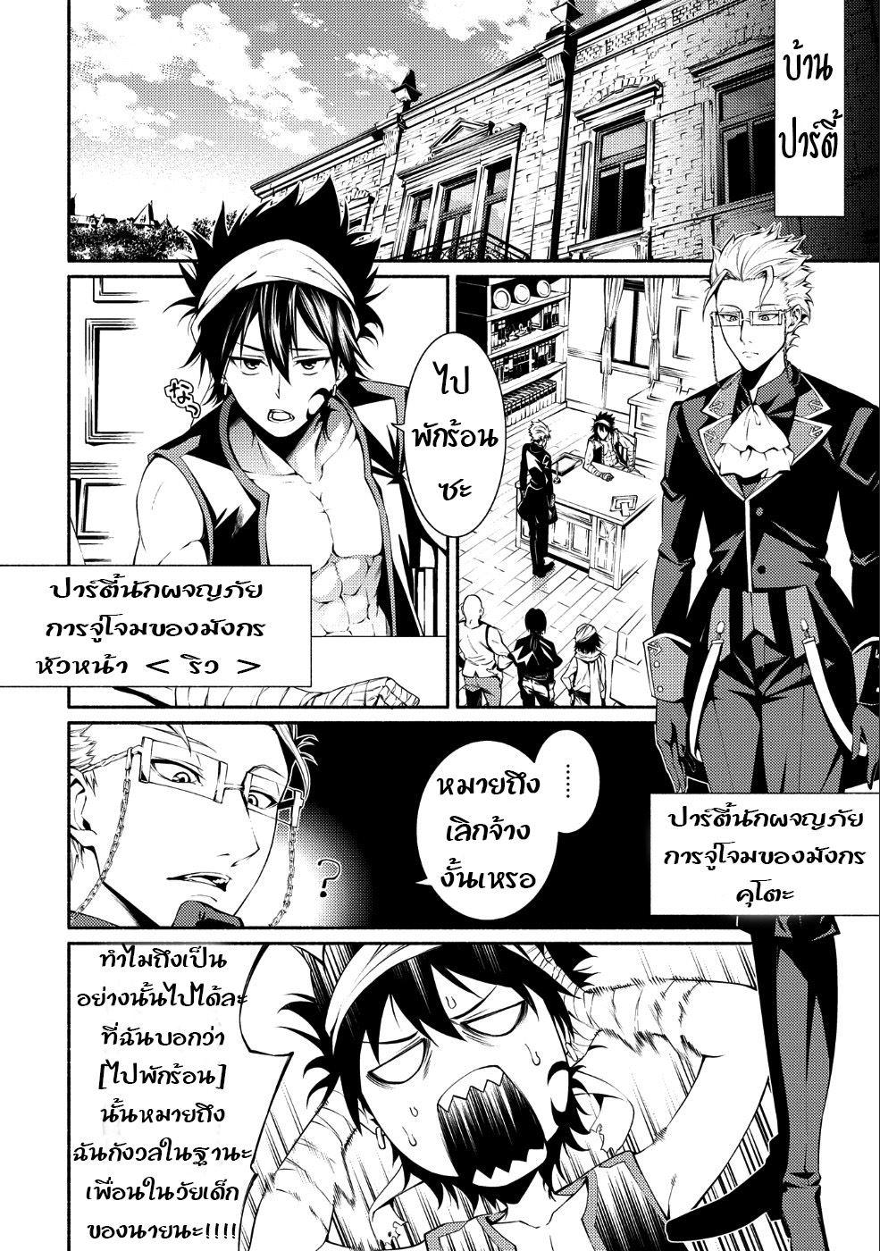อ่านการ์ตูน Saikyou Party no Zatsuyougakari Ossan wa Muriyari Kyuuka o Tora Sareta you desu ตอนที่ 1 หน้าที่ 3