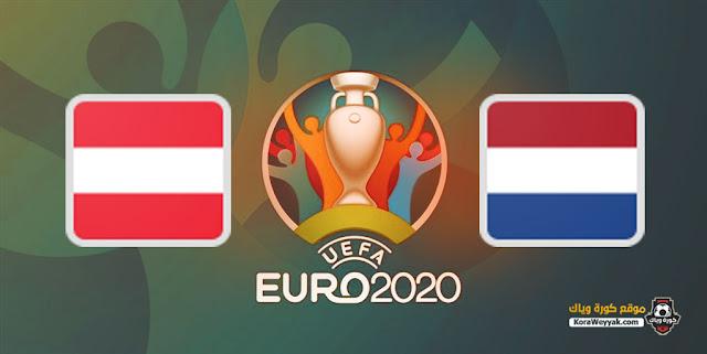نتيجة مباراة هولندا والنمسا اليوم 17 يونيو 2021 في يورو 2020