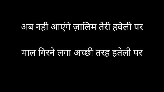 Non Veg Shayari | Funny Non Veg Shayari in Hindi | Best Dirty Shayari