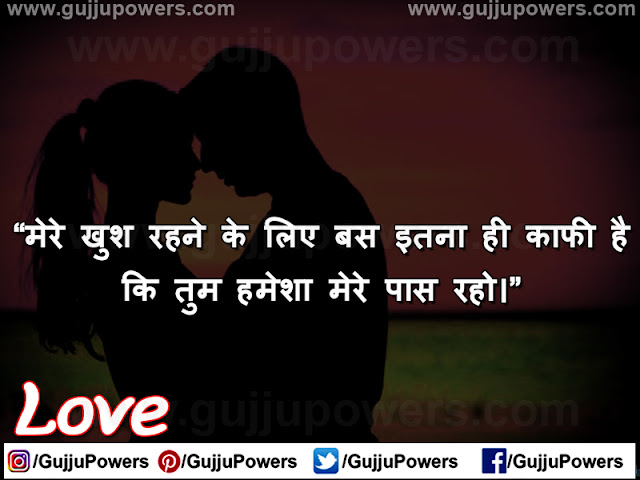 love shayari image emotional