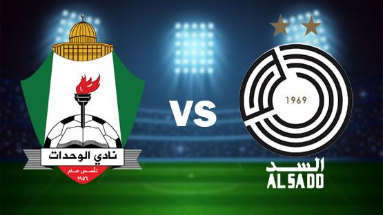 مشاهدة مباراة السد ضد الوحدات 21-04-2021 بث مباشر في دوري أبطال أسيا