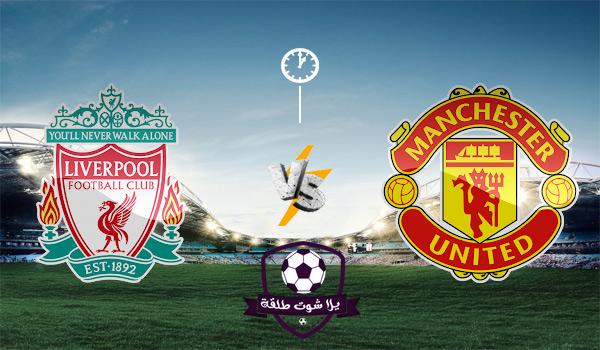ليفربول ومانشستر يونايتد بث مباشر-يلا شوت ليفربول ومانشستر يونايتد بث مباشر