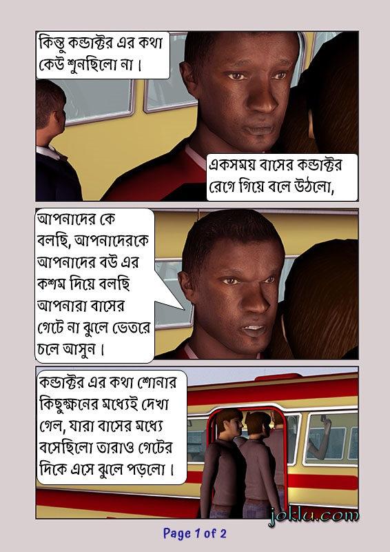 Crowded bus Bengali funny comics page 2