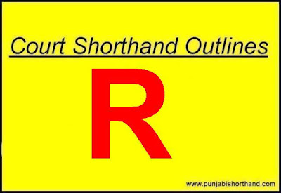 Court Shorthand Outlines R Alphabet