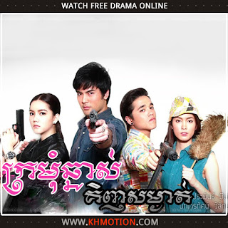 Kramom Chnas Kenh Somngat