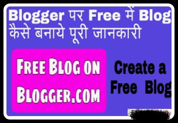Free me blog account kaise banaye.( फ्री में ब्लॉग एकाउंट कैसे बनाए)