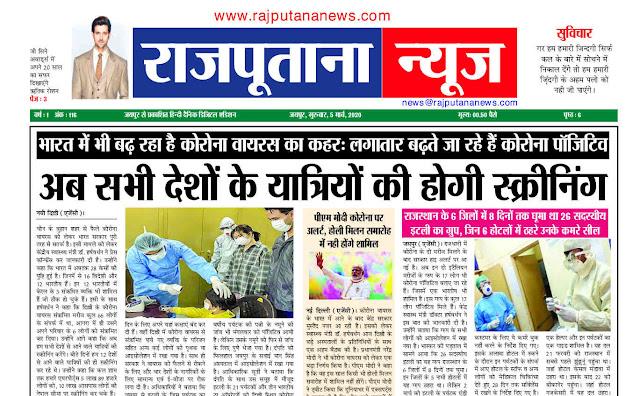 rajputana news e-paper 5 March 2020 Daily Digital Edition