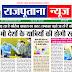 राजपूताना न्यूज ई-पेपर 5 मार्च 2020 डेली डिजिटल एडिशन