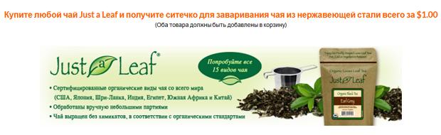 Скидки на органический чай от Just a Leaf