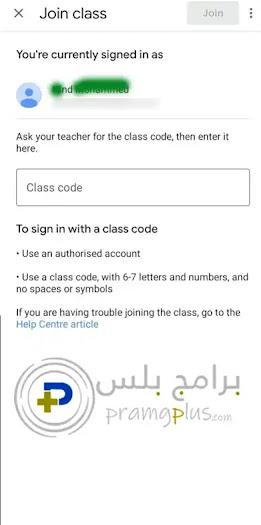 استخدام قوقل كلاس روم للطالب