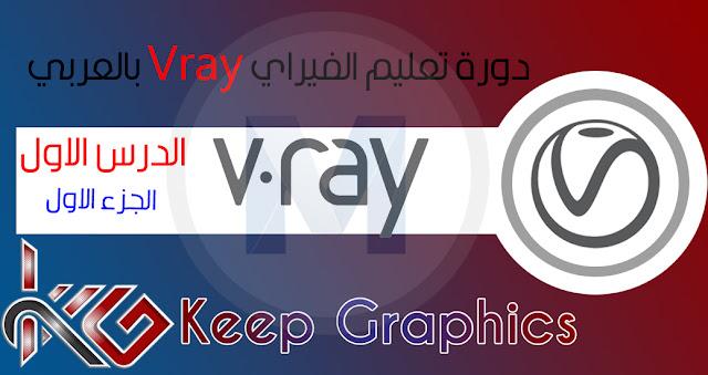 دورة تعليم الفيراي vray بالعربي الدرس الاول الجزء الاول