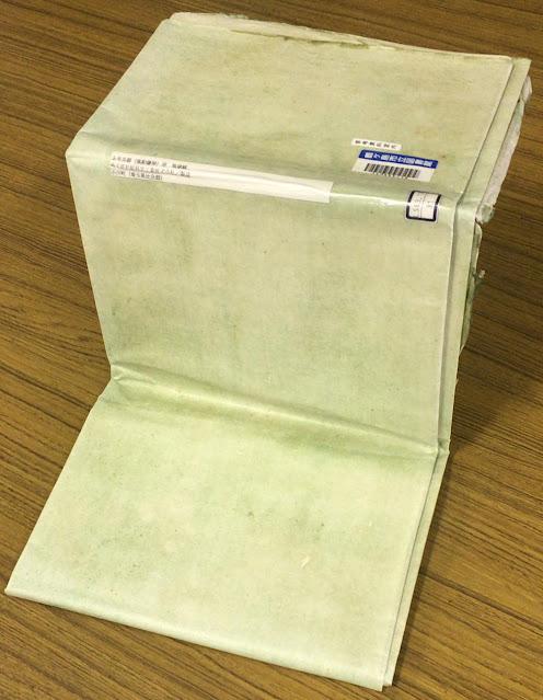 احدى قطع غلاف بالون القنابل Fu-Gu الحقيقية المصنوعة من ورق واشي Washi الياباني و المشبعة بغراء كونجاك konjac .. و لكنها قطعة معيبة لم تستخدم