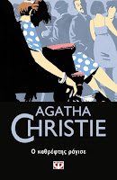 https://www.culture21century.gr/2020/01/o-kathrefths-raghse-ths-agatha-christie-book-review.html