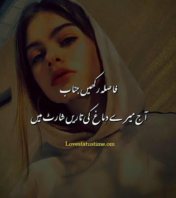 Attitude Quotes in urdu for girls