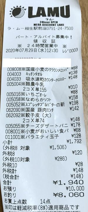 ラ・ムー 相生駅前店 2020/7/29 のレシート