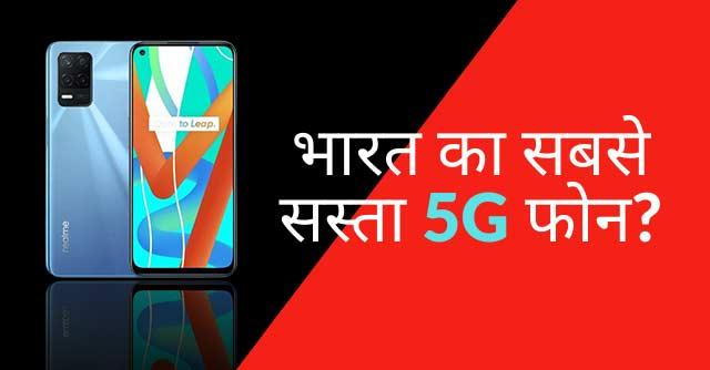 सबसे सस्ता 5G फोन कौन सा है?