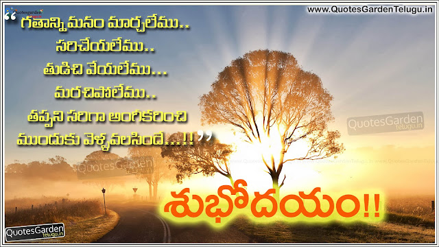 Best Telugu Good Morning status messages