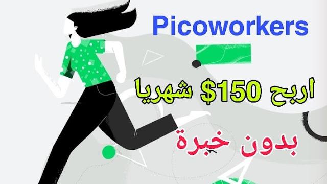 الربح من الانترنت 150 دولار شهريا من موقع picoworkers