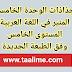 جذاذات الوحدة الخامسة المنير في اللغة العربية المستوى الخامس إبتدائي وفق المنهاج الجديد