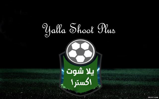 يلا شوت بلس الجديد ترند   نقل مباريات اليوم Yalla Shoot Plus
