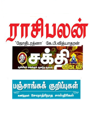 Tamil Raasi Palan for May 9-22, 2017