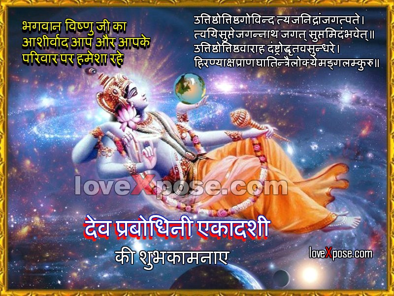 Prabodhini Ekadashi vishnu images