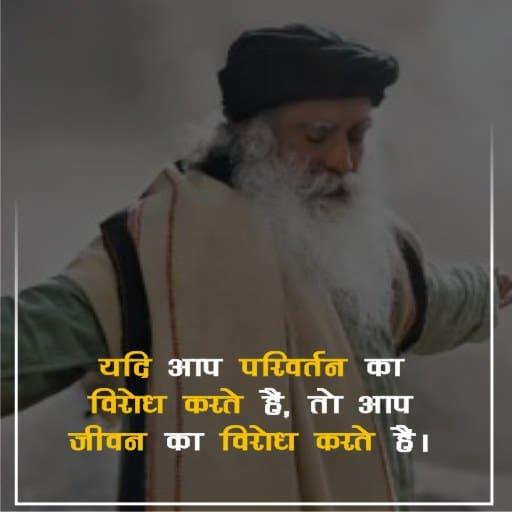 Powerful Sadhguru Quotes