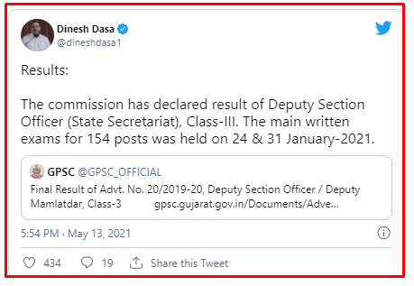 GPSC Dy. Section Officer & Dy. Mamlatdar (Advt. No.: 20/201920) Main Exam Final Result Declared
