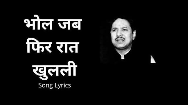 bhol jab phir raat khulali lyrics