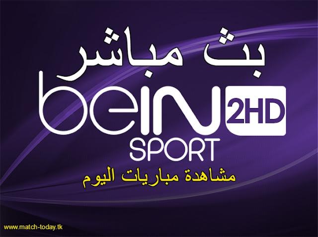 Bein Sport 2 HD Online بث مباشر, Bein Sport HD2 Live Stream, bein sport live, bein sport online, بي ان سبورت, بث مباشر, مشاهدة مباريات اليوم