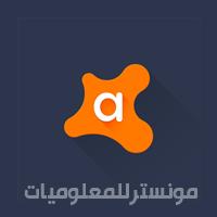 برنامج Avast