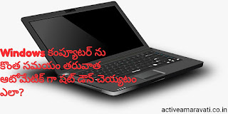 How to Shutdown Windows PC Automatically After Sometime [in Telugu]