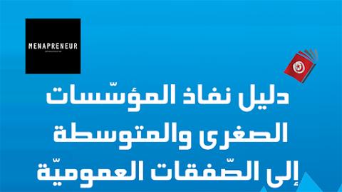 دليل نفاذ المؤسسات الصغرى و المتوسطة إلى الصفقات العمومية - تونس -