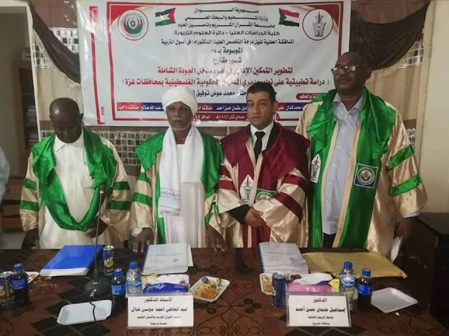 د. محمد عوض توفيق شبير ينال درجة الدكتوراة