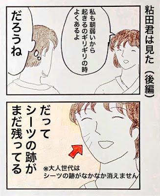 大人世代の顔についたシーツの跡