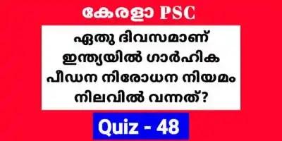 Expected GK | LDC | LGS | Degree Prelims Quiz - 48