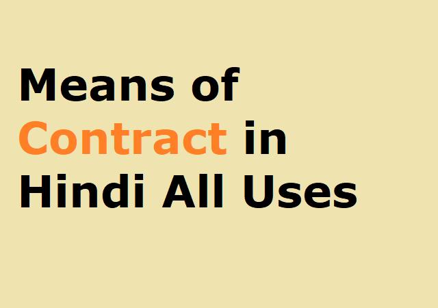 Means of Contract in Hindi All Uses - कॉन्ट्रैक्ट का हिंदी मतलव