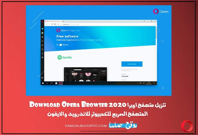 تحميل اوبرا المتصفح Download Opera Browser 2020 المتصفح السريع للكمبيوتر للاندرويد والايفون  - موقع حملها