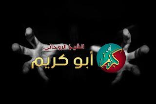 شيخ روحاني بالسعودية - جلب الحبيب - الطاعه العماء - الشيخ الروحاني ابو كريم