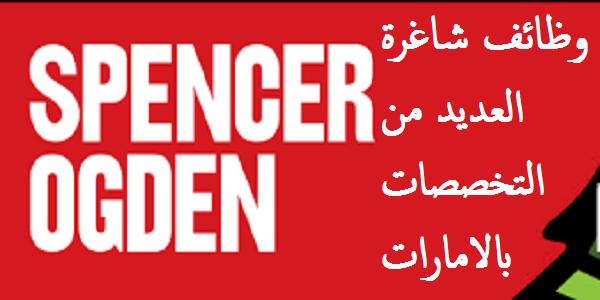 وظائف شركة سبنسر أوغدن للنفط والطاقة بالإمارات لجميع المؤهلات Spencer-Ogden 2019