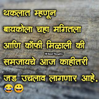 नवरा-बायको-Jokes-Navara-Bayko-Jokes-मराठी-जोक्स-मराठी-मराठी-सुविचार-विजय-भगत-good-morning