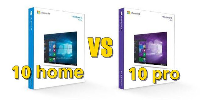 الفرق بين نسخة ويندوز 10 برو pro ويندوز 10 هوم home