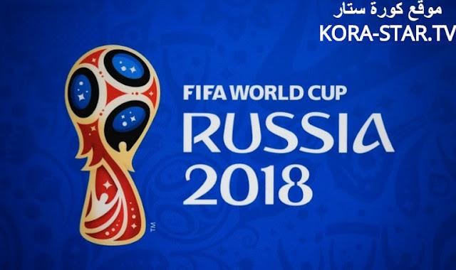 مشاهدة مباريات كأس العالم 2018 بث مباشر موقع كورة ستار