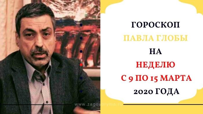 Гороскоп Павла Глобы на неделю с 9 по 15 марта 2020 года