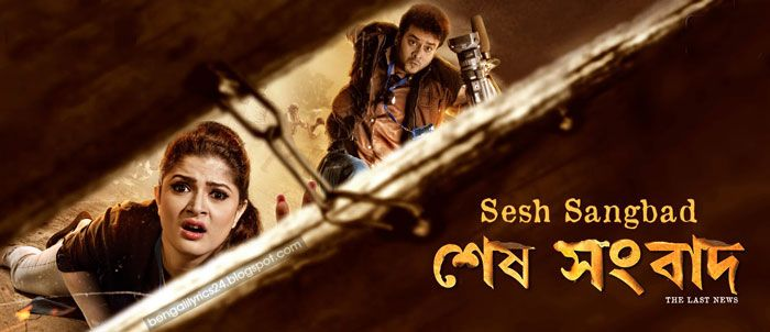 Sesh Sangbad (2016) Songs Lyrics
